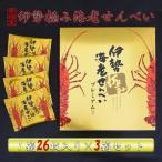 コモライフ 幸福堂 伊勢極み海老せんべい(26枚入×3箱) (1132271)