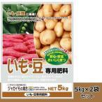 大協肥糧 有機入り いも・豆専用肥料 5kg 2袋セット (1085011)