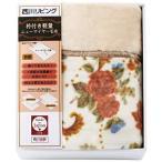 西川リビング 日本製衿付あったか軽量毛布 オレンジ