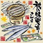 のぼり屋(Noboriya) デコレーションシール さんま(3) 秋の味覚市 61118 (1384424)
