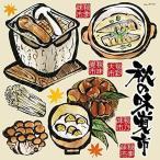 のぼり屋(Noboriya) デコレーションシール 秋の味覚市 きのこ 栗 さんま 61121 (1384427)