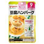 Pigeon(ピジョン) ベビーフード(レトルト) 豆腐ハンバーグ 80g×72 9ヵ月頃〜 1007710 (1548916)