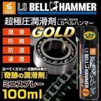 ベルハンマー 超極圧潤滑剤 LSベルハンマーゴールド 100mlミニスプレー