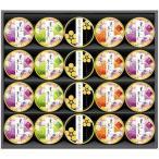 金澤兼六製菓 和スイーツ詰め合せギフト 柔らか羊羹&加賀棒ほうじ茶ゼリー 20個入 BHY-30 (1633552)