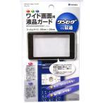 ワイド画面用液晶ガード(携帯電話液晶画面用保護フィルム) サイズ:65mm×39mm