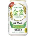 サントリービア&スピリッツ Su 金麦【糖質75%オフ】350ml【単品】