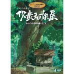 ジブリの絵職人 男鹿和雄展 トトロの森を描いた人   DVD