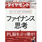 週刊 ダイヤモンド 2018年 9 15号 雑誌  ダイヤモンド社