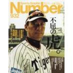 Sports Graphic Number  スポーツ グラフィック ナンバー  2017年 8 10号 雑誌  文藝春秋
