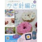 ふだん使いのかわいいかぎ針編み 23  2017年 8 2 号  雑誌