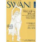 平凡社 SWAN MAGAZINE Vol.21(2010秋号) 特集・永遠の