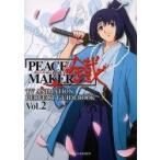 マッグガーデン PEACE MAKER鉄TV ANIMATION PERFECT GUIDEBOOK Vol.2 TVアニメーション 黒乃奈々絵/原作