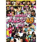 関西テレビ どっキング48 PRESENTS NMB48のチャレンジ48 Vol.2 NMB48