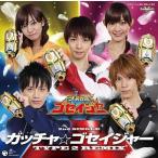 日本コロムビア ガッチャ☆ゴセイジャー TYPE 2 REMIX 高橋秀幸(Project.R).NoB(Project.R)
