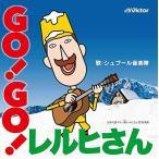 ビクターエンタテインメント GO!GO!レルヒさん シュプール音楽隊