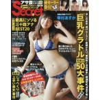 徳間書店 週刊アサヒ芸能増刊 2019年11月号 アサ芸 Secret! Vol.60 「アサ芸 Secret! Vol.60」 表紙・巻頭:華村あすか|
