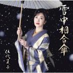 Yahoo!ECJOY!ブックス ヤフー店ソニー・ミュージック 雪中相合傘(お得シングル) 伍代夏子
