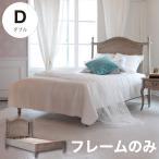 ベッド  ダブル フレームのみ すのこ アンティーク 木製