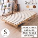 ベッド シングル フレームのみ ヘッドレス シングルベッド すのこベッド カントリー調 耐荷重200kg