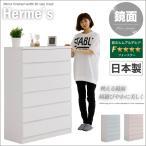 日本製 チェスト ハイチェスト タンス 箪笥 幅80 6段 鏡面 艶あり 光沢あり エコ塗装 木製