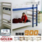 二段ベッド 2段ベッド 宮付き 耐荷重500kg シングル 頑丈 耐震 安全 子供用 大人用 子供部屋 木製