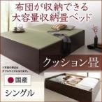 畳ベッド ベット シングル 日本製 国産 クッション畳 畳収納ベッド