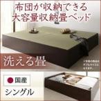 畳ベッド ベット シングル 日本製 国産 洗える畳 ベッドフレーム