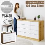 ショッピング日本製 日本製 チェスト ローチェスト タンス 箪笥 幅120 4段 鏡面 アウトレット