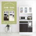 食器棚 幅90 完成品 日本製 レンジボ