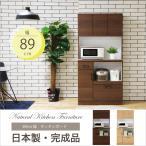 食器棚 幅90 完成品 日本製 キッチン収納 ダイニングボード アウトレット