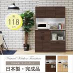 食器棚 幅120 完成品 日本製 キッチン収納 ダイニングボード
