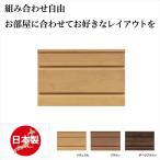 ショッピングチェスト チェスト 幅60 完成品 木製 国産 テレビチェスト