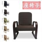 座椅子 肘付き 木製 高座椅子 シンプル 高さ調整