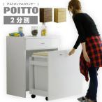 ごみ箱 ダストボックス 2分別 キッチンカウンター 幅75 ゴミ箱 45L ふた付ペール ダストBOX