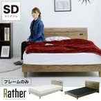 ベッド セミダブル フレームのみ セミダブルベッド レトロ 古木調 流木調 ベッドフレーム コンセント付き LED照明付き 木製 ベット 北欧