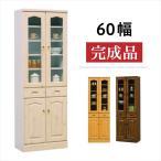 食器棚 幅60 完成品 木製 カントリー カップボード