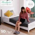 ショッピングセミダブル ベッド セミダブル フレームのみ セミダブルベッド 鏡面 艶あり 光沢あり 姫系 木製 北欧