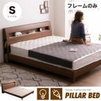 ベッド シングル フレームのみ シングルベッド 棚 コンセント ライト付 北欧 モダン 木製