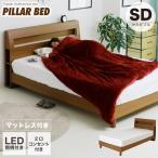 ベッド セミダブル マットレス付き セミダブルベッド 棚 コンセント ライト付 北欧 モダン 木製