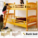 二段ベッド 2段ベッド パームマット2枚付 シングル カントリー調 パイン 無垢 天然木