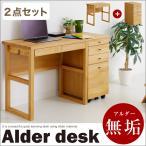 デスク 机 つくえ 幅115 2点セット アルダー 無垢 天然木 木製
