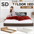 ベッド 低床 ロータイプ すのこ 木製 コンパクト 宮付き シンプル モダン フロアベッド セミダブル ベッドフレームのみ