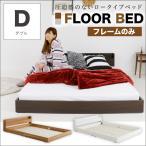 ベッド 低床 ロータイプ すのこ 木製 コンパクト 宮付き シンプル モダン フロアベッド ダブル ベッドフレームのみ