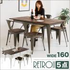 ダイニングテーブルセット 4人用 5点 おしゃれ 幅160 無垢 天然木 スチール レトロ