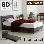 ベッド セミダブル フレームのみ セミダブルベッド 宮棚 コンセント付き 安い 木製
