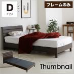 ベッド ダブル フレームのみ ダブルベッド 宮棚 コンセント付き 安い 木製
