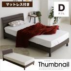 ベッド ダブル マットレス付き ダブルベッド 宮棚 コンセント付き 安い 木製