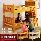 二段ベッド 2段ベッド 宮付き カントリー調 パイン 無垢 天然木 安い 木製