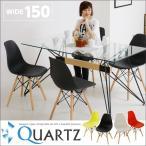 ダイニングテーブルセット 4人 5点 幅150 ガラステーブル イームズ風 ジェネリック家具