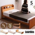 ベッド シングル フレームのみ シングルベッド 宮付き コンセント付き 木製 高さ調節 すのこベッド